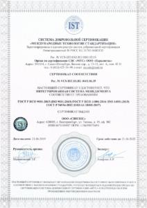 Сертификаты соответствия_1