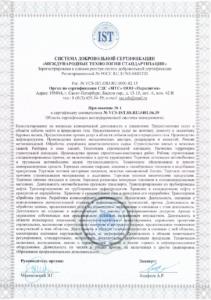 Сертификаты соответствия_2
