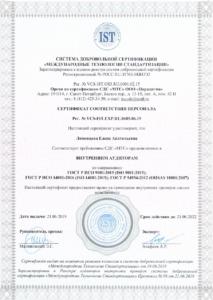 Сертификаты соответствия_3