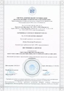 Сертификаты соответствия_6