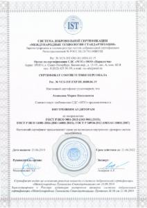 Сертификаты соответствия_7