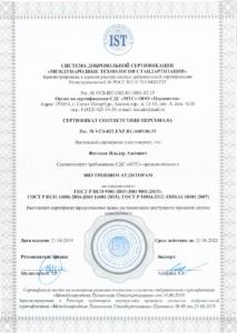 Сертификаты соответствия_4