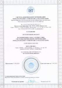 Сертификаты соответствия_5