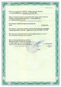 Лицензия по выполняемым работам_2