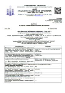 Выписка из реестра членов СРО по строительным работам_1