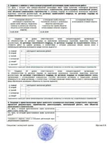 Выписка из реестра членов СРО по строительным работам_2