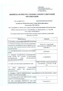 Выписка из реестра членов СРО по проектированию_1
