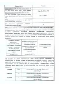 Выписка из реестра членов СРО по проектированию_2