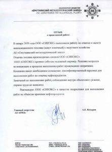 Отзыв Омутнский металлургический завод